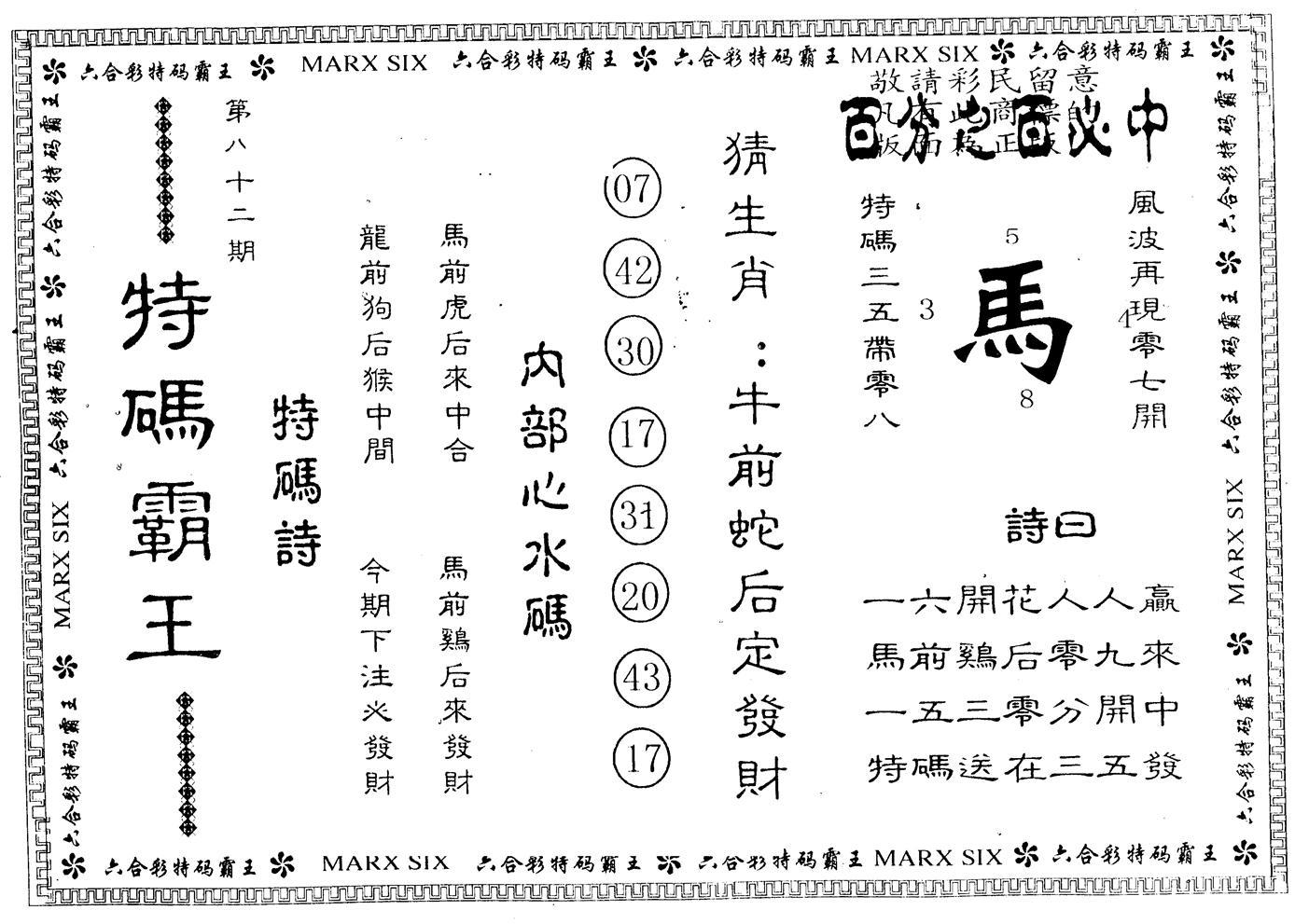 082期另版特码霸王(黑白)