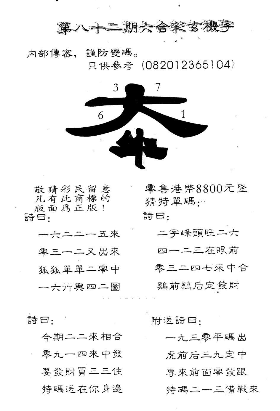 082期另版880玄机字(黑白)