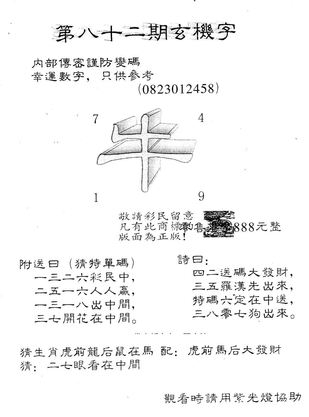 082期另版888玄机字(黑白)