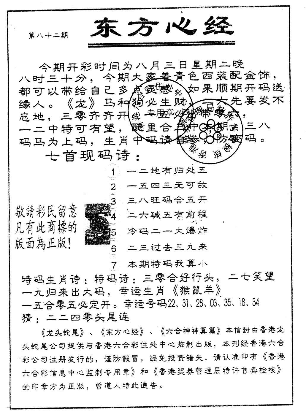 082期另版东方心经(黑白)