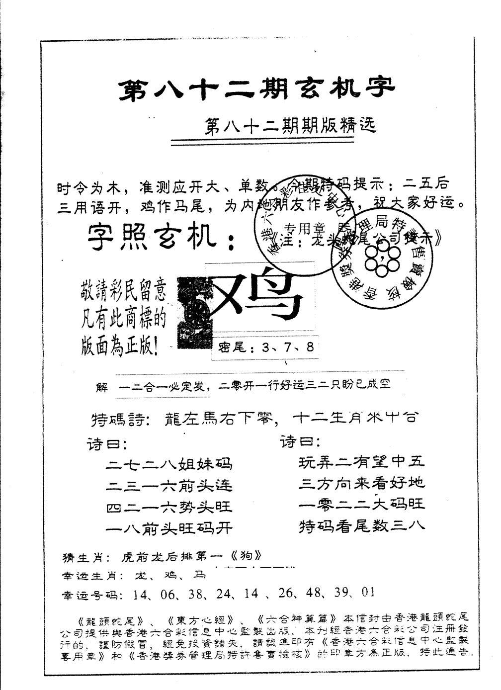 082期另版加印玄机字(黑白)