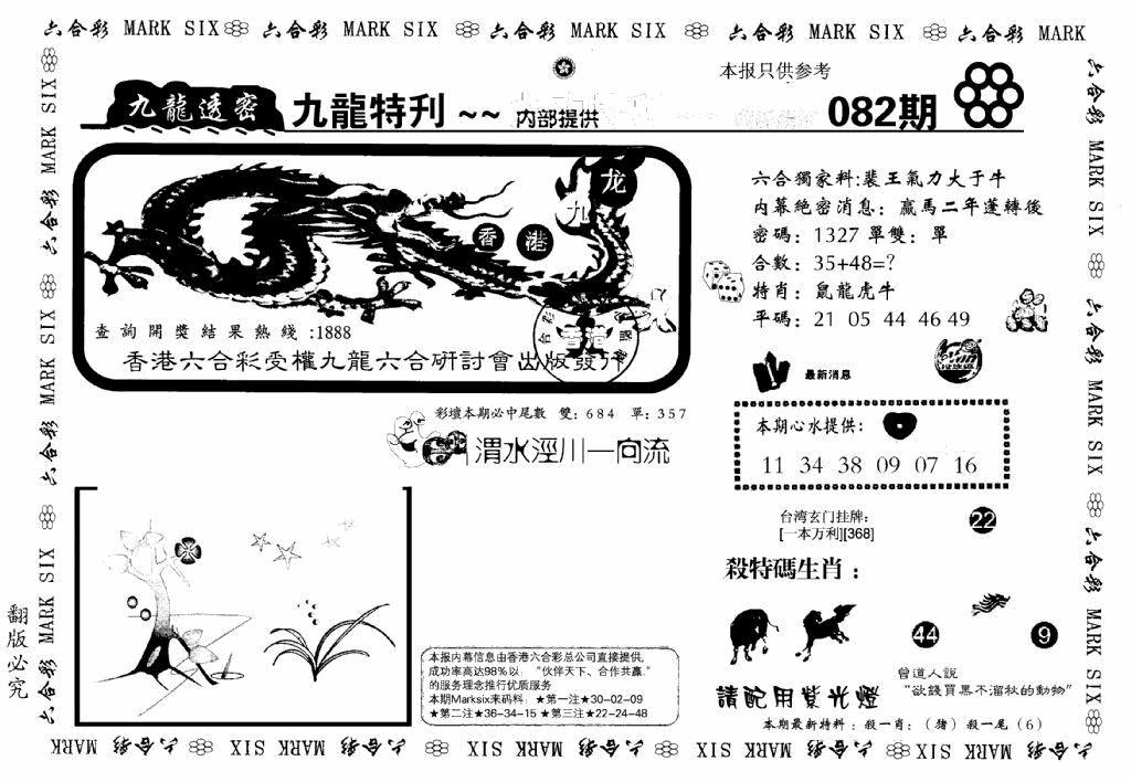 082期九龙特新刊(黑白)