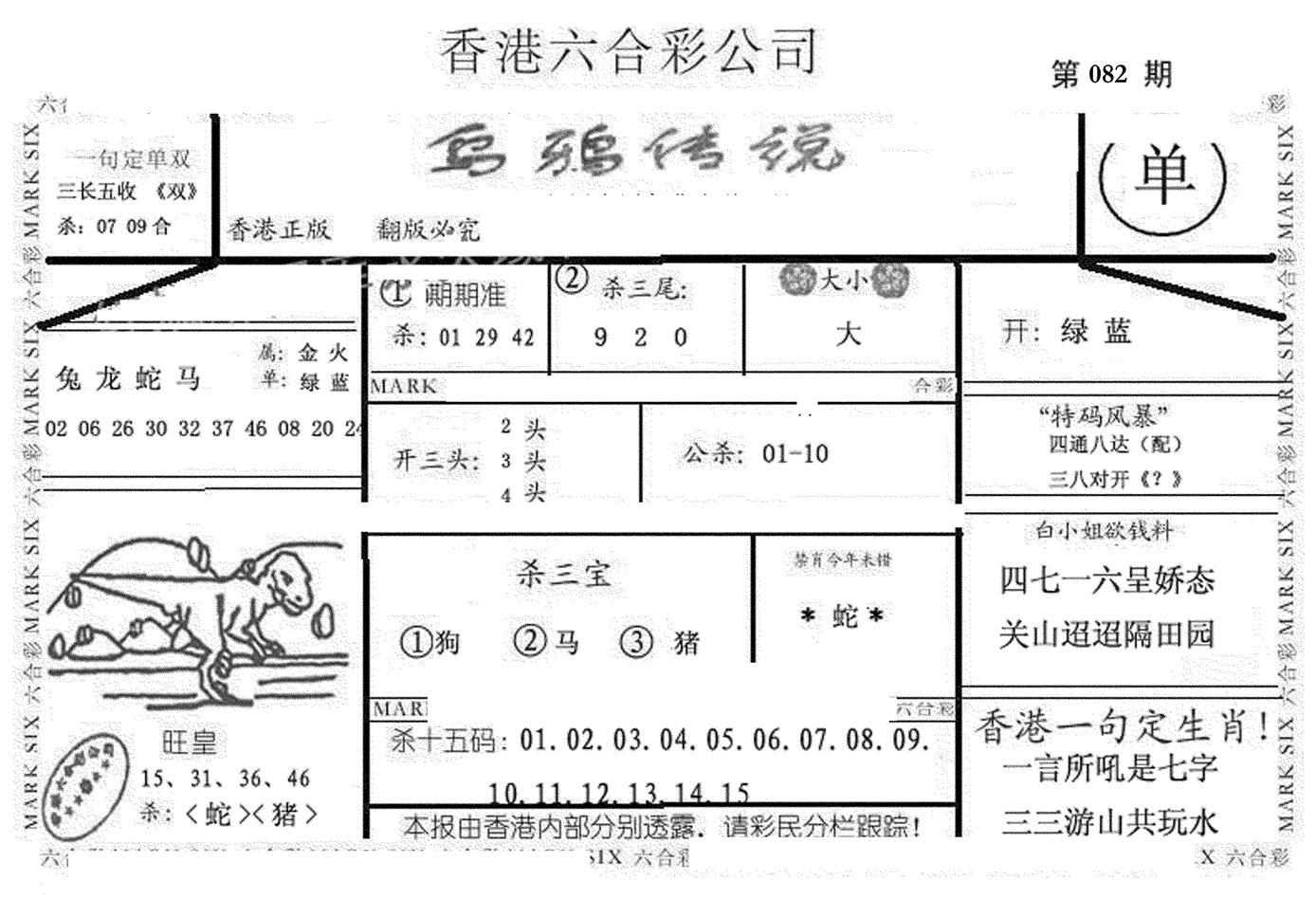 082期乌鸦传说(黑白)