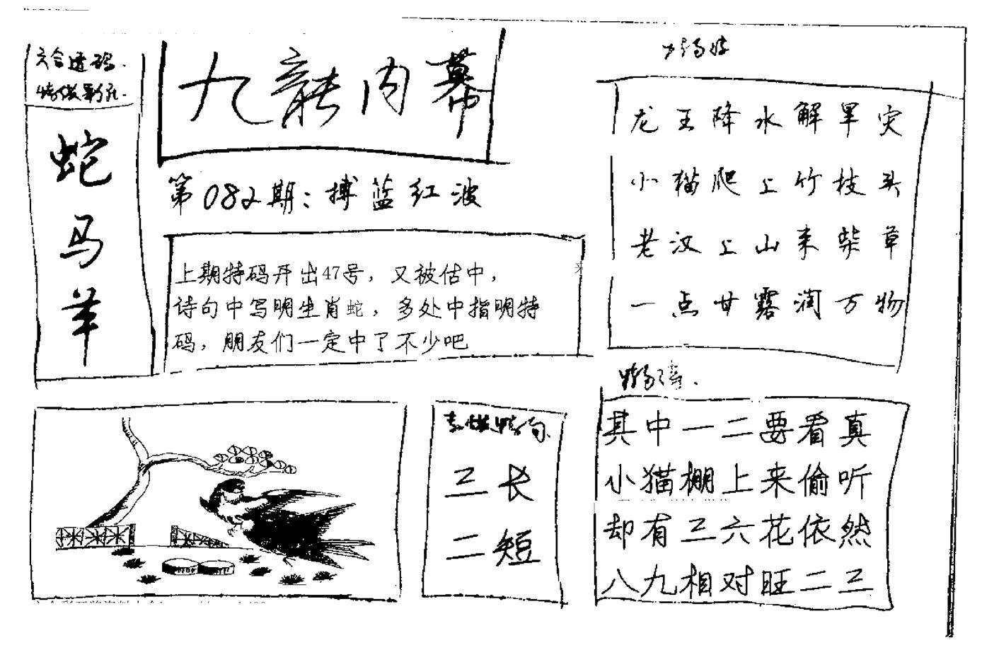 082期九龙内幕手写(黑白)