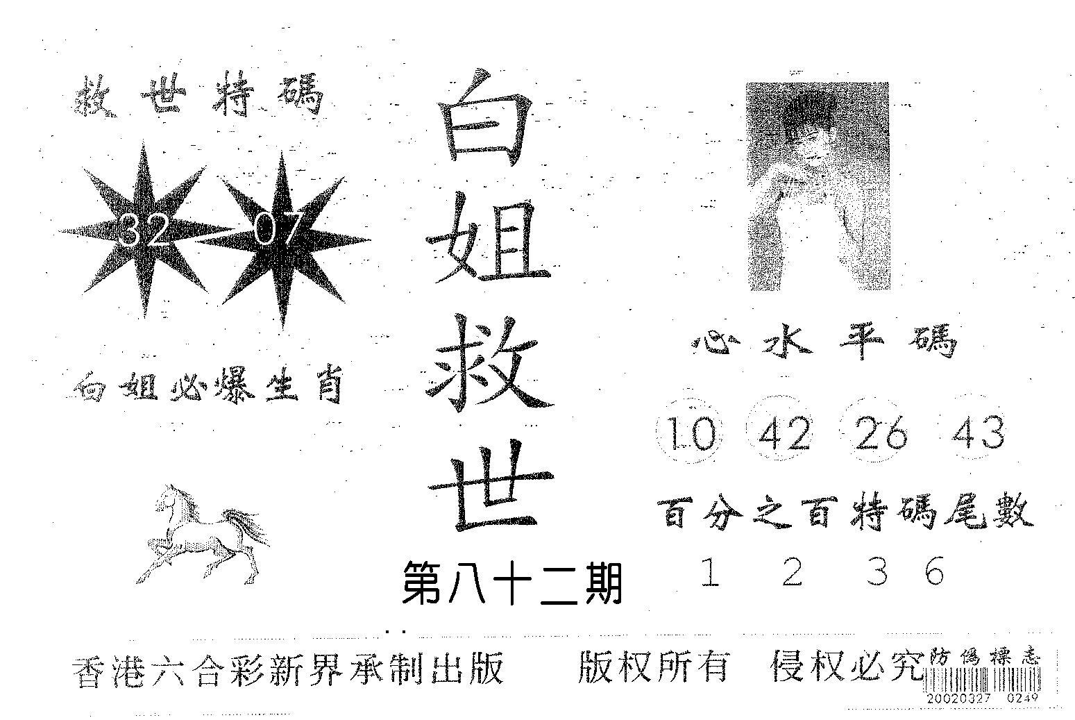 082期白姐救世(黑白)