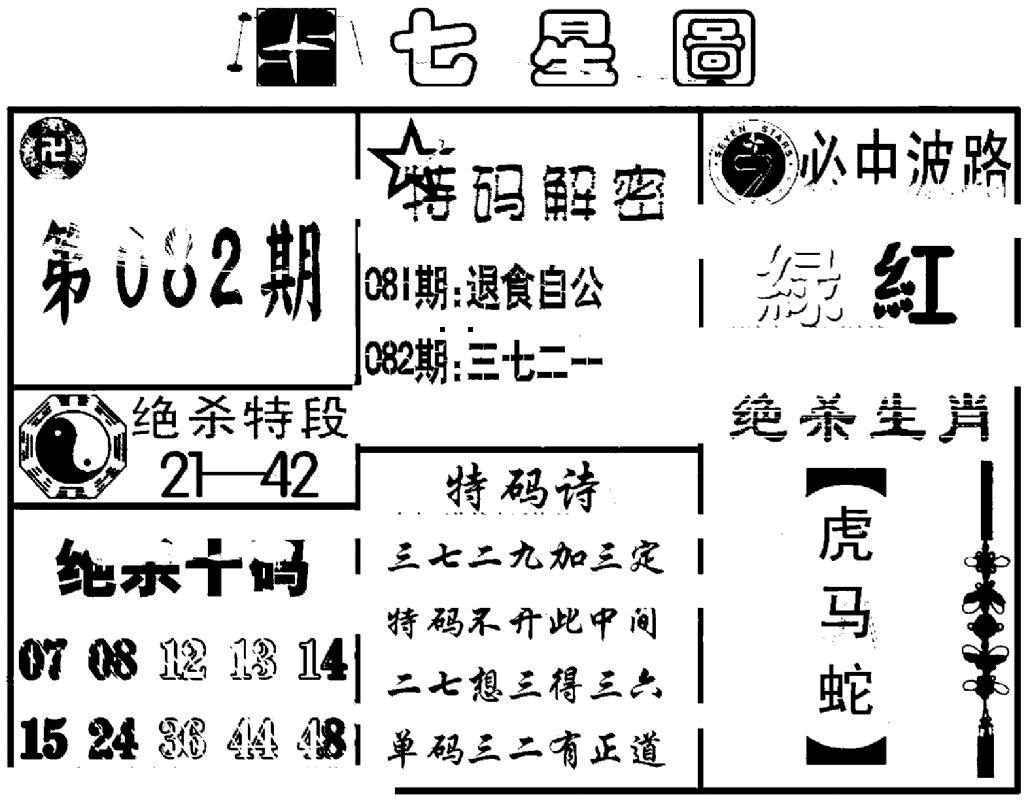 082期七星图(黑白)