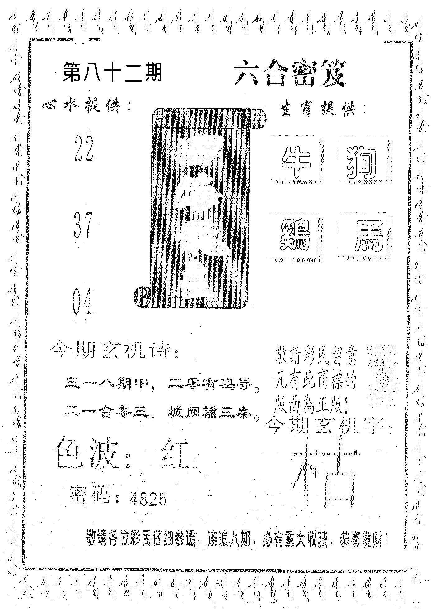 082期四海龙王(黑白)
