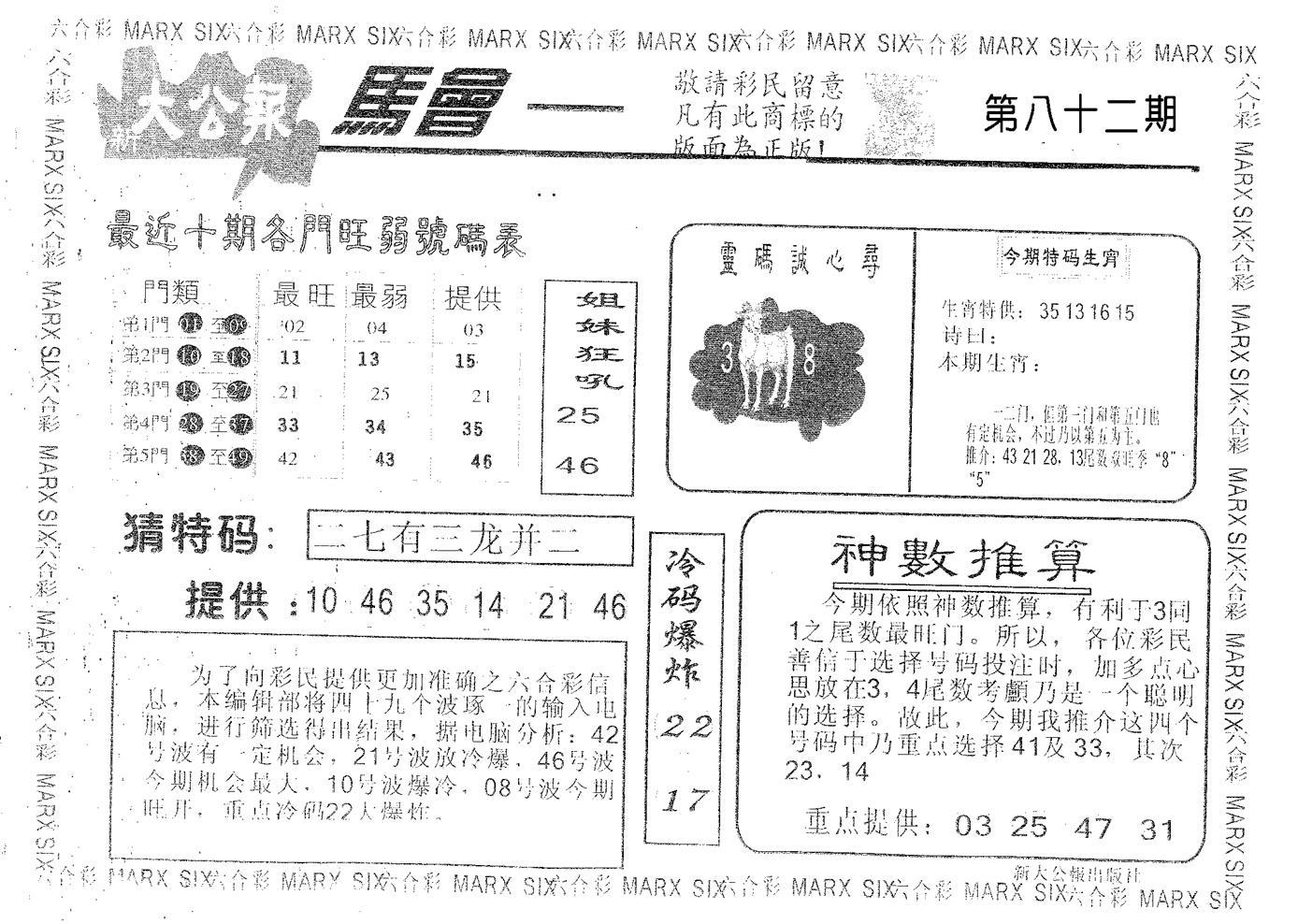 082期大公报(黑白)