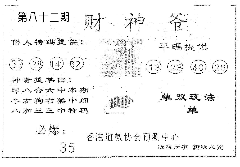 082期财神爷(黑白)