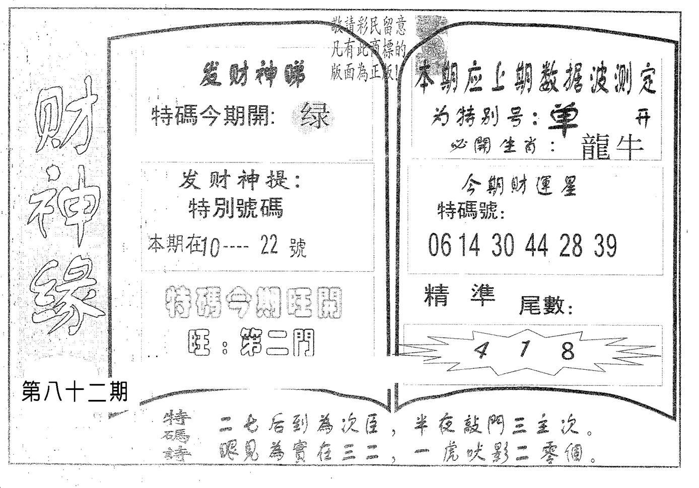 082期财神缘(黑白)