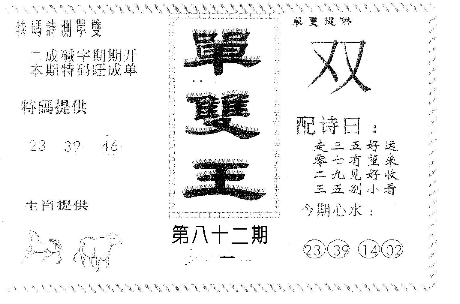 082期单双王B(黑白)