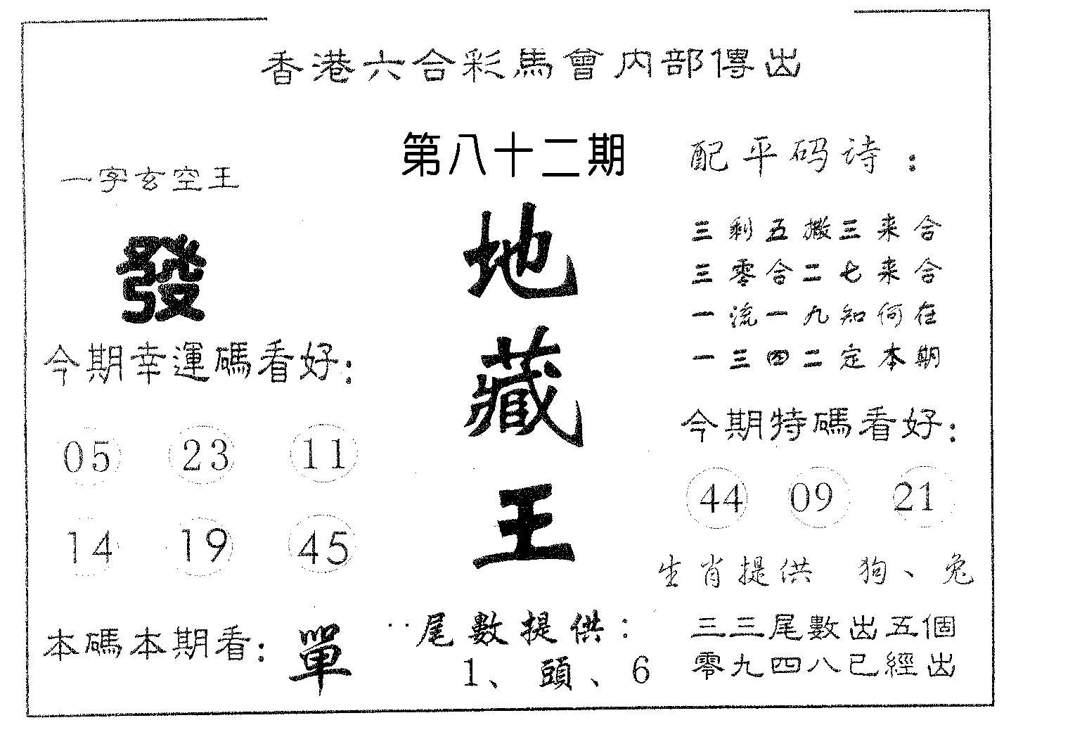082期地藏王(黑白)