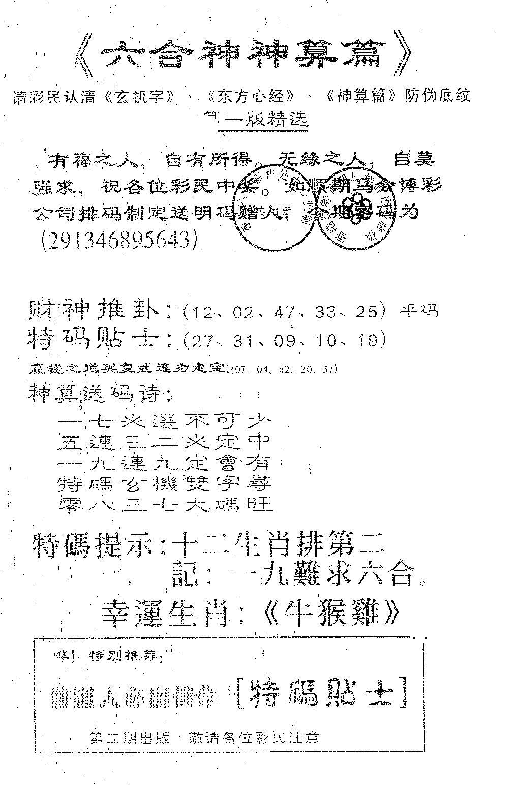 082期六合神算篇B(黑白)