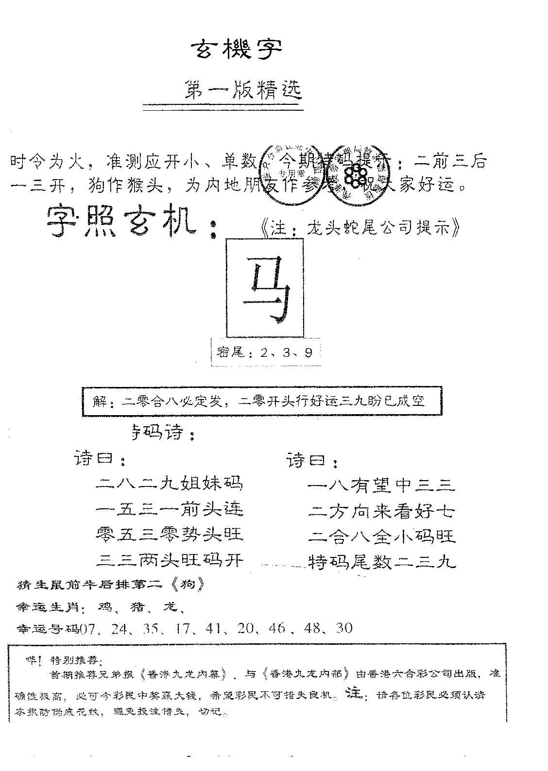 082期蛇尾A(黑白)