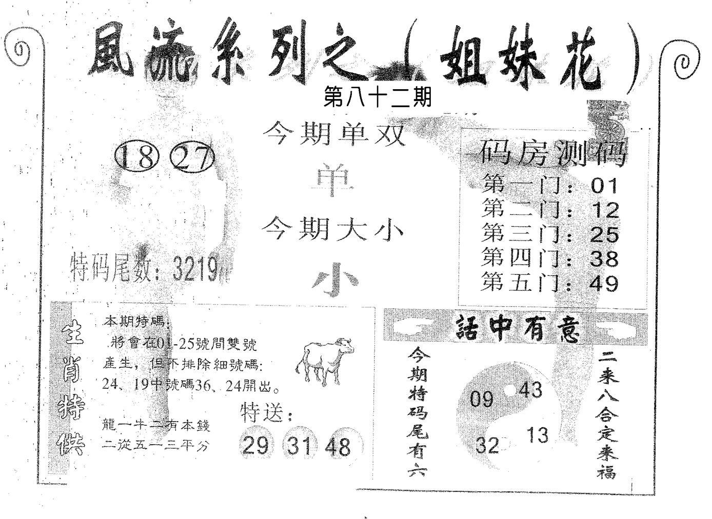 082期风流系列-4(黑白)