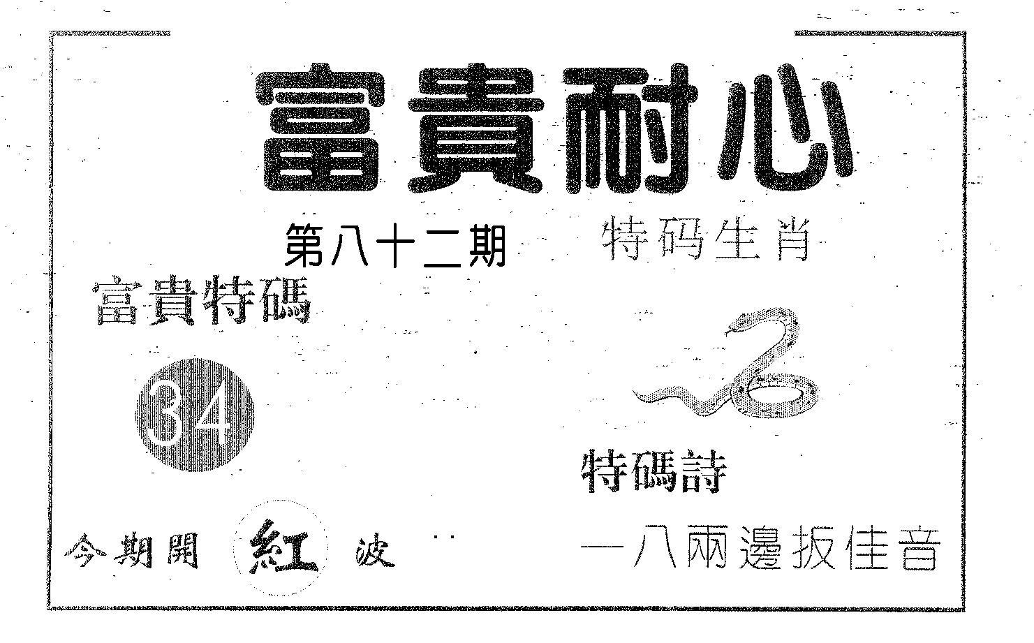 082期富贵耐心(黑白)
