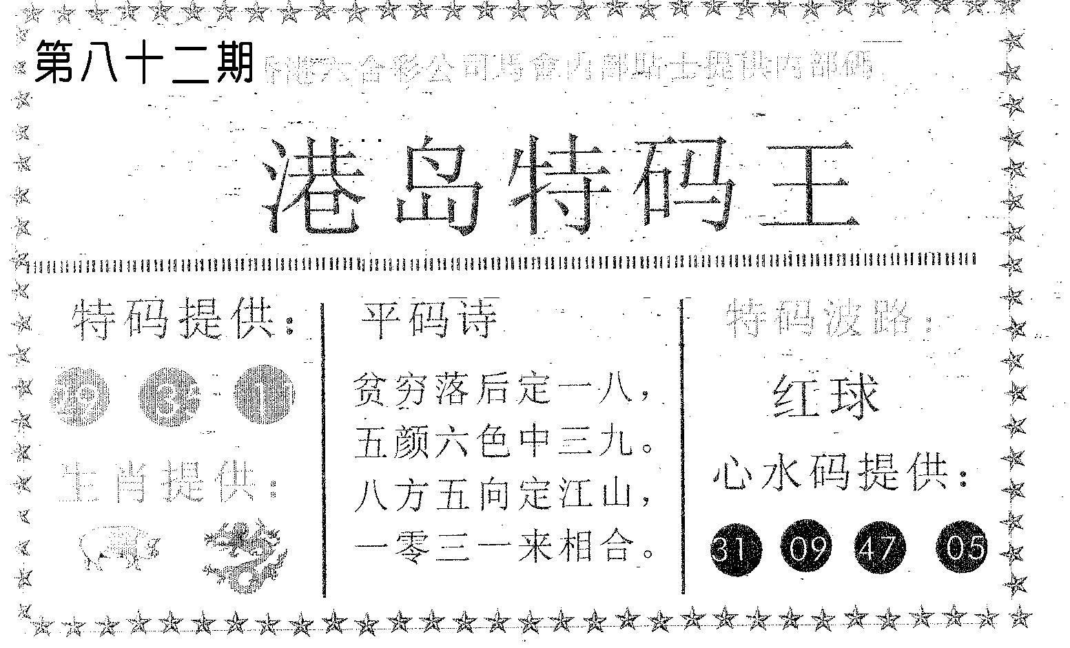 082期港岛特码王(黑白)