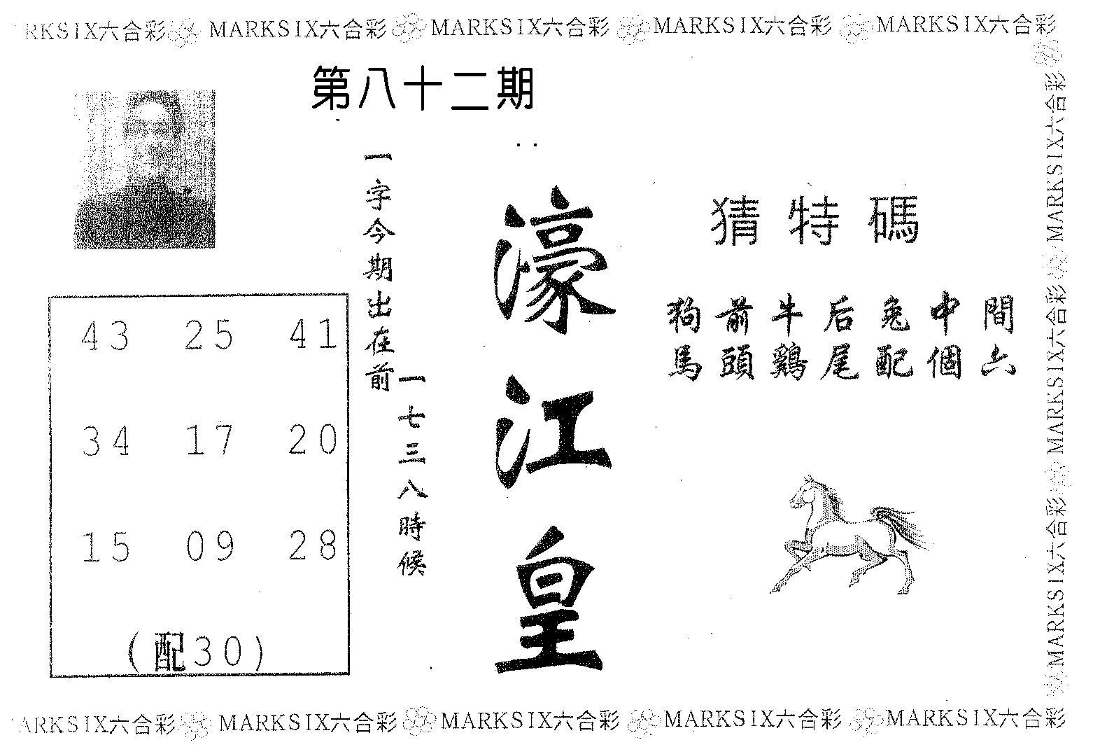 082期濠江皇(黑白)