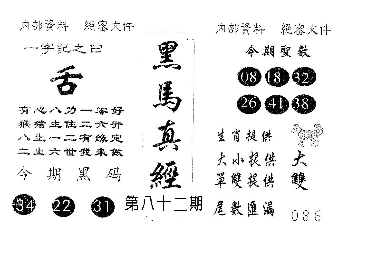 082期黑马真经(黑白)