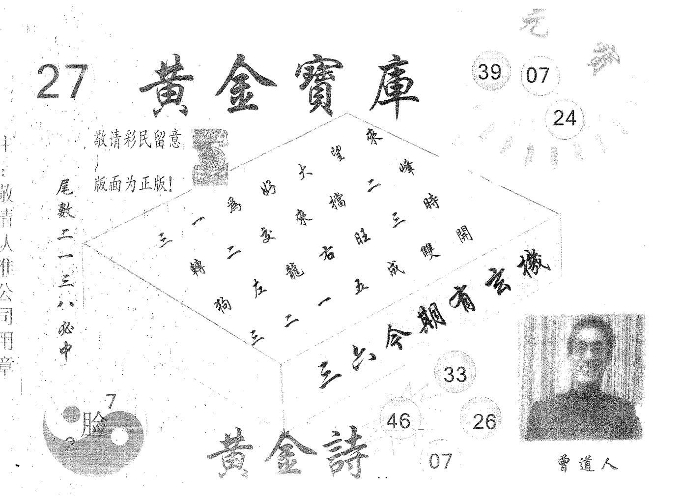 082期黄金宝库(黑白)