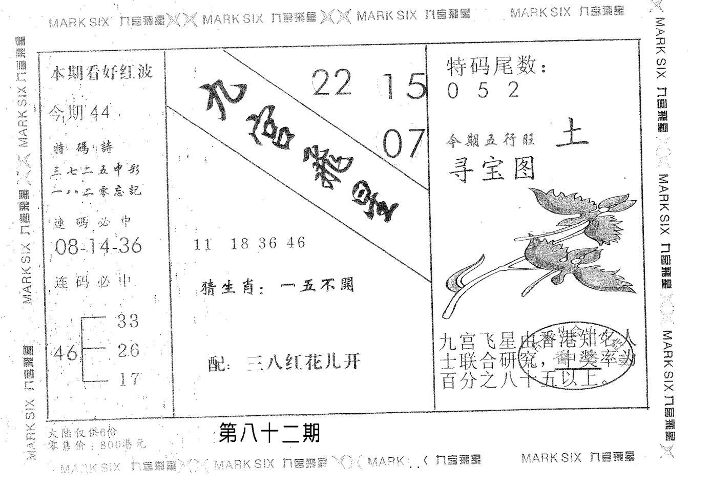 082期九宫飞星(黑白)