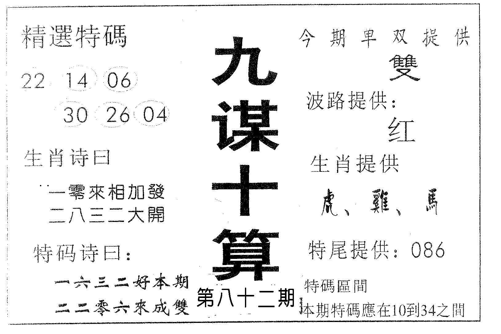 082期九谋十算(黑白)