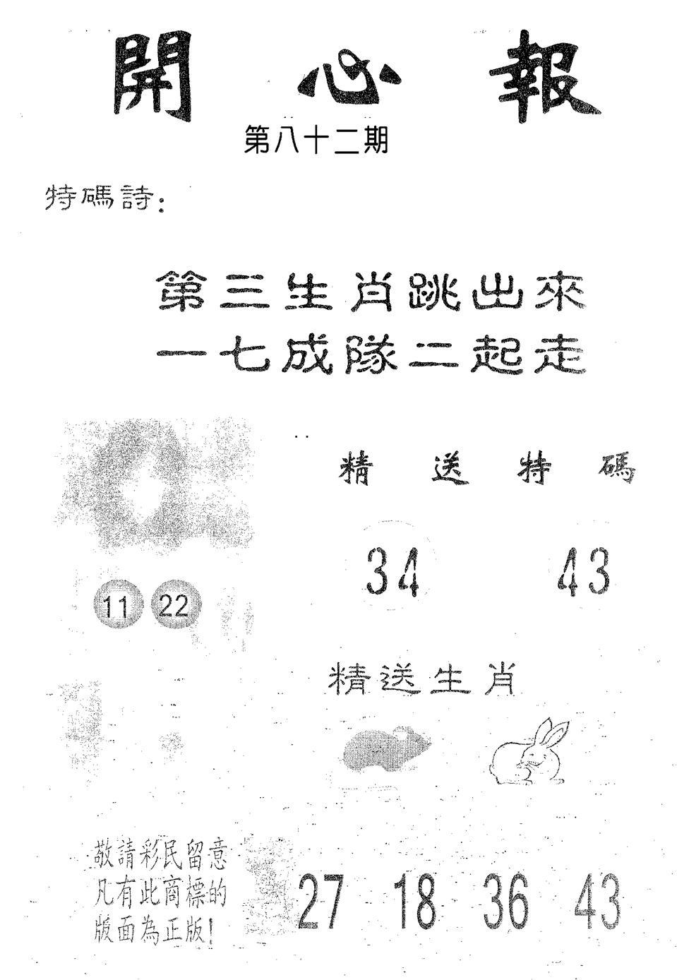 082期开心报(黑白)