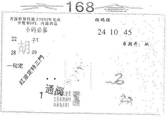 082期六合168(黑白)