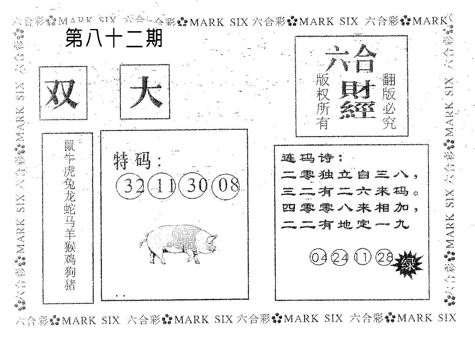 082期六合财经(黑白)
