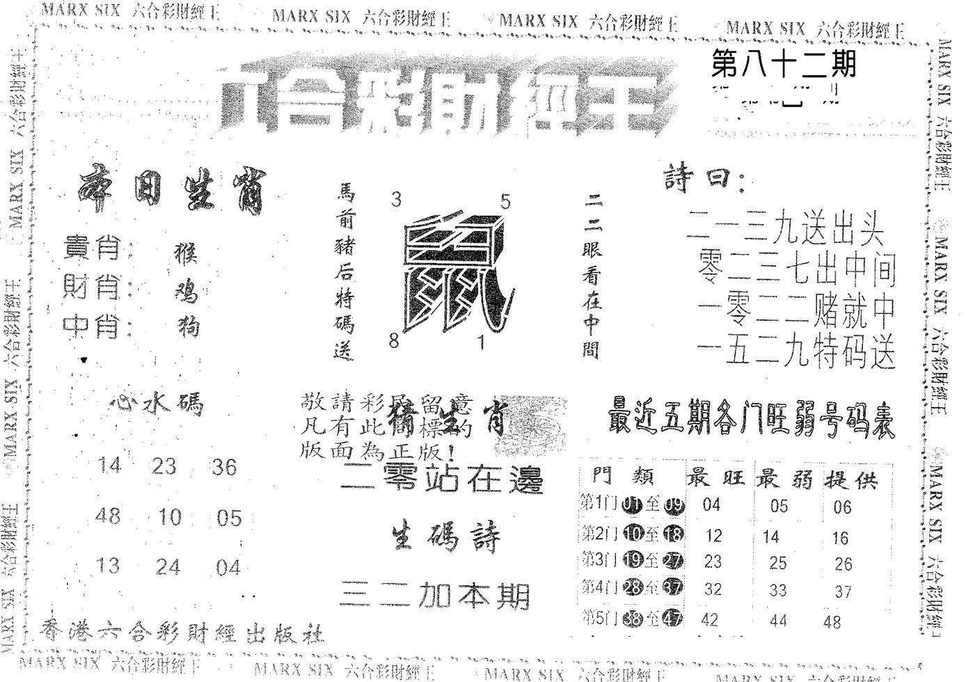 082期六合财经王(黑白)