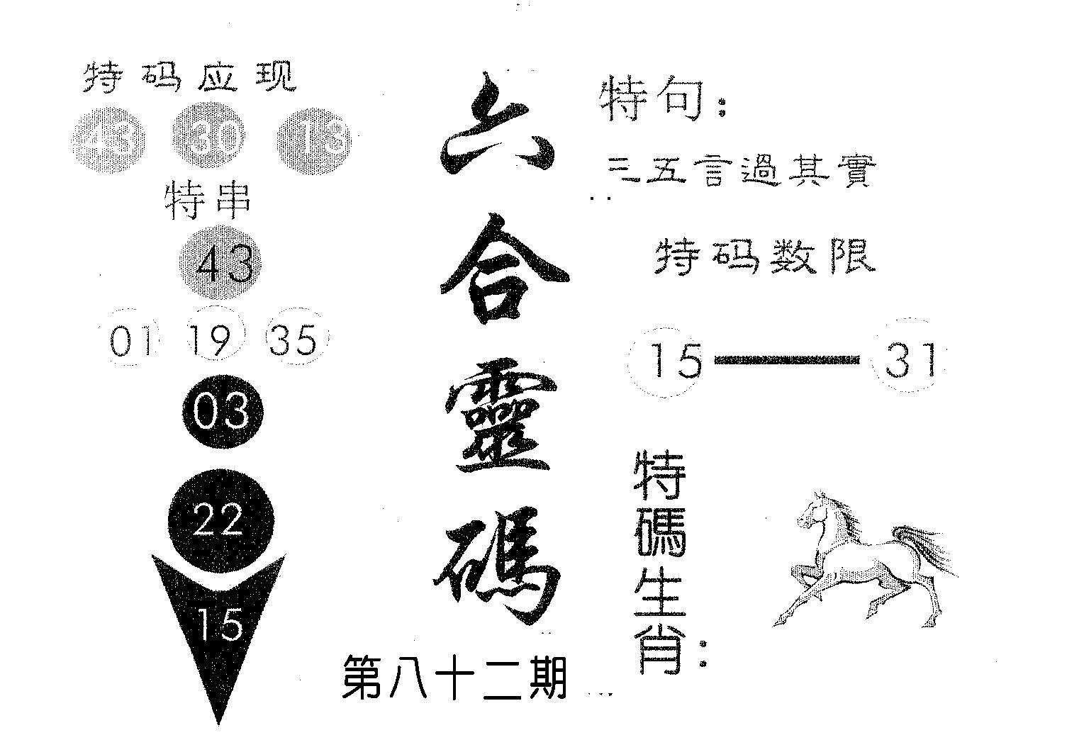 082期六合灵码(黑白)