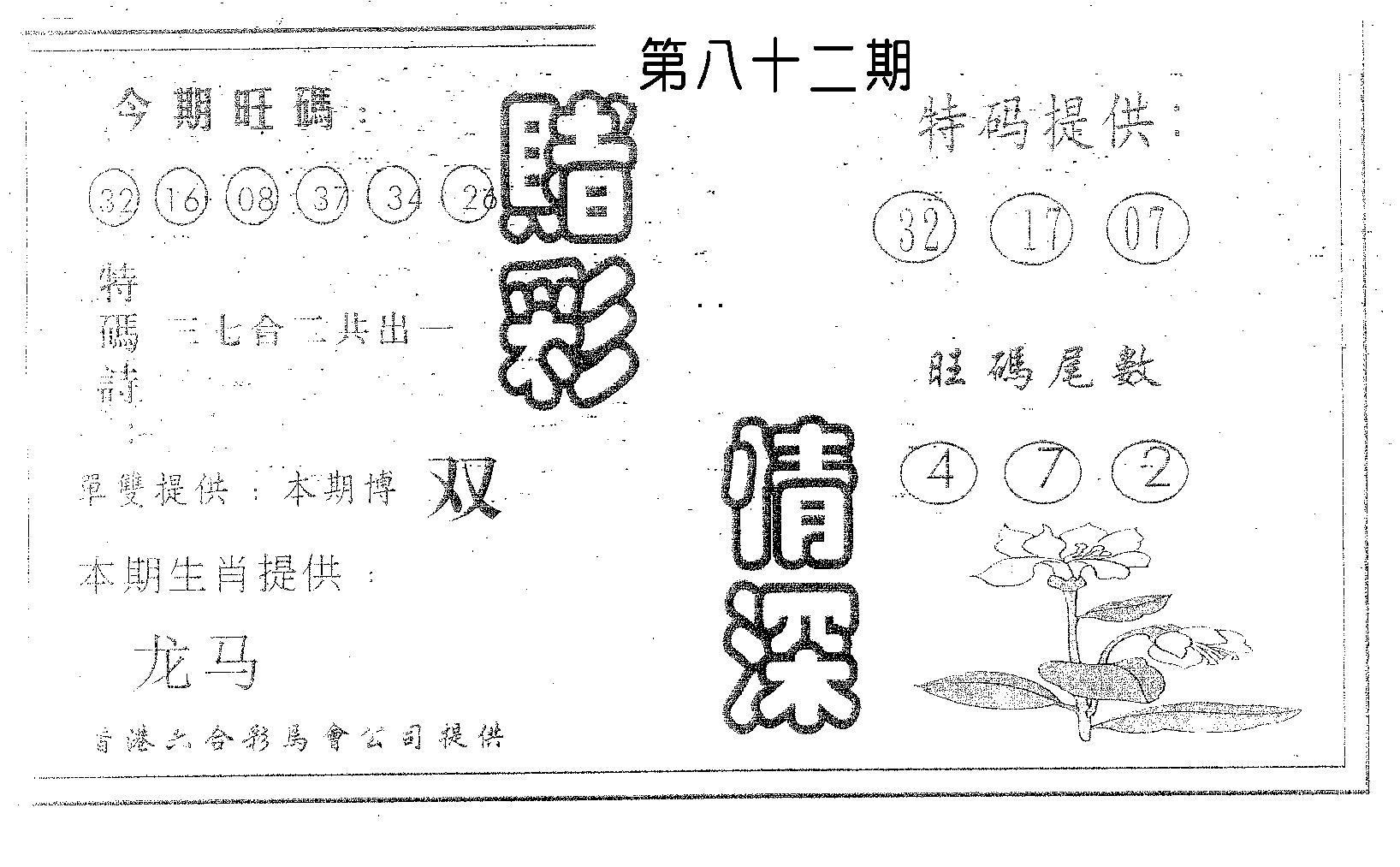 082期赌彩情深B(黑白)