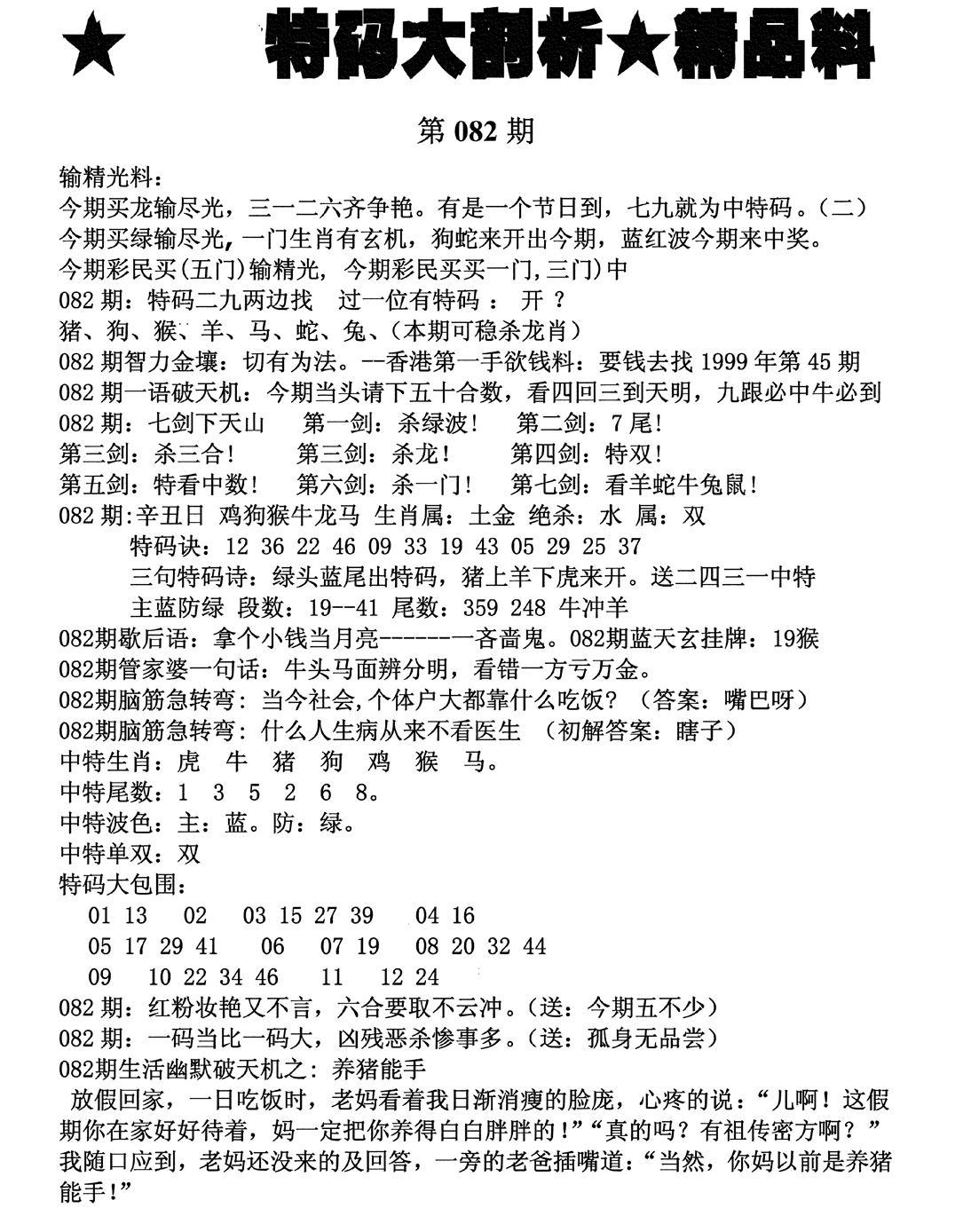 082期特码大剖析(黑白)