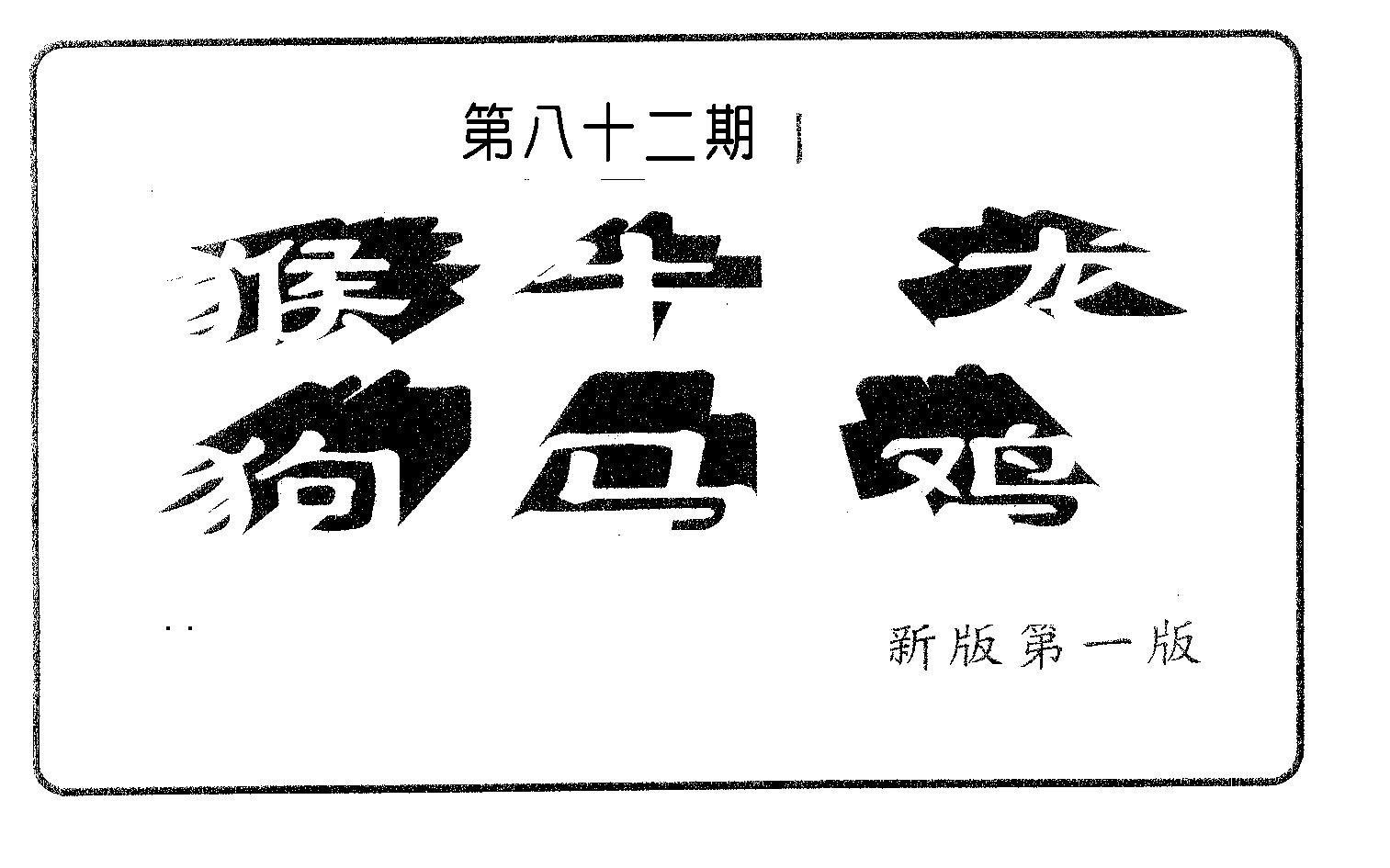 082期六肖中特(黑白)