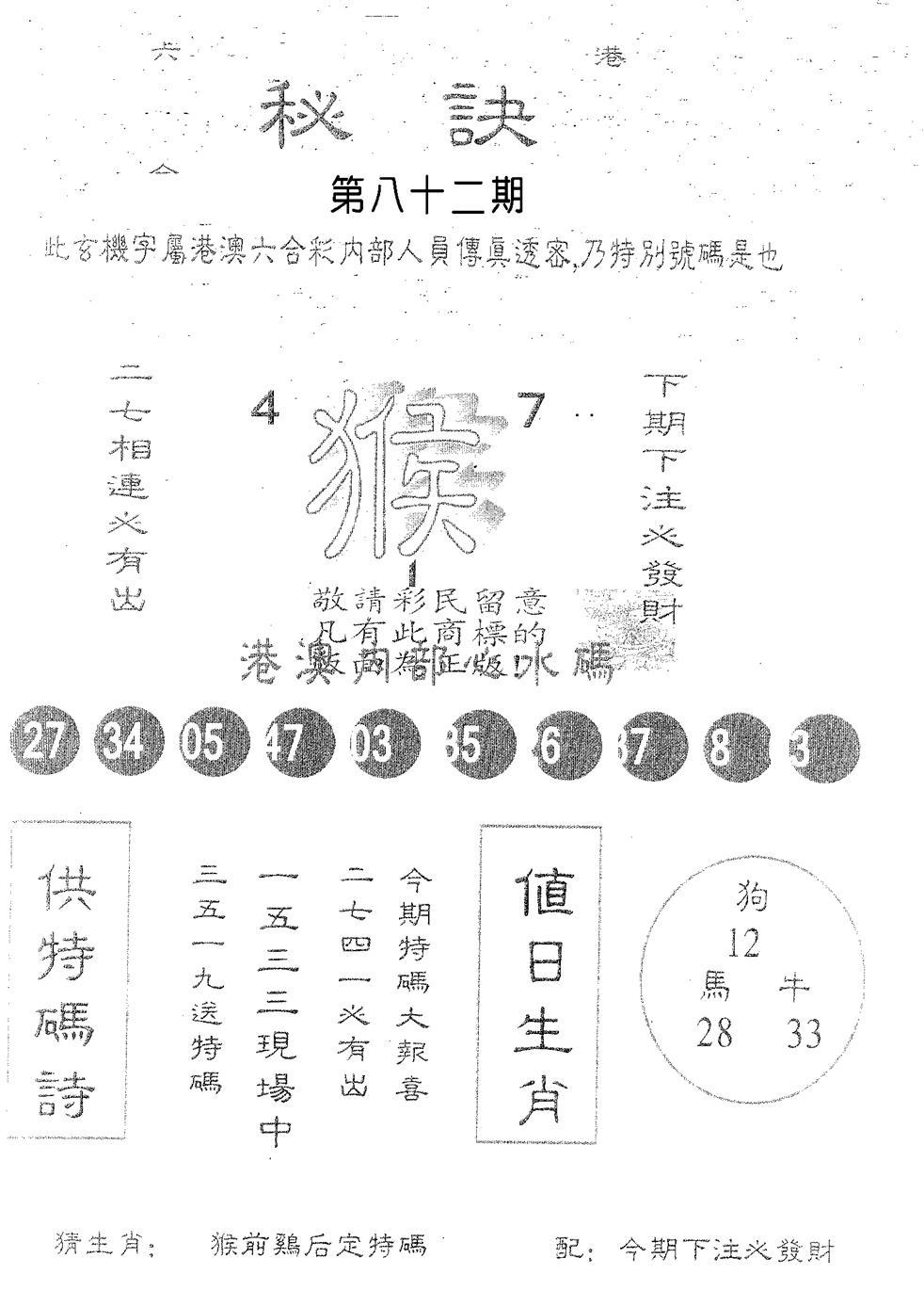 082期秘决(黑白)