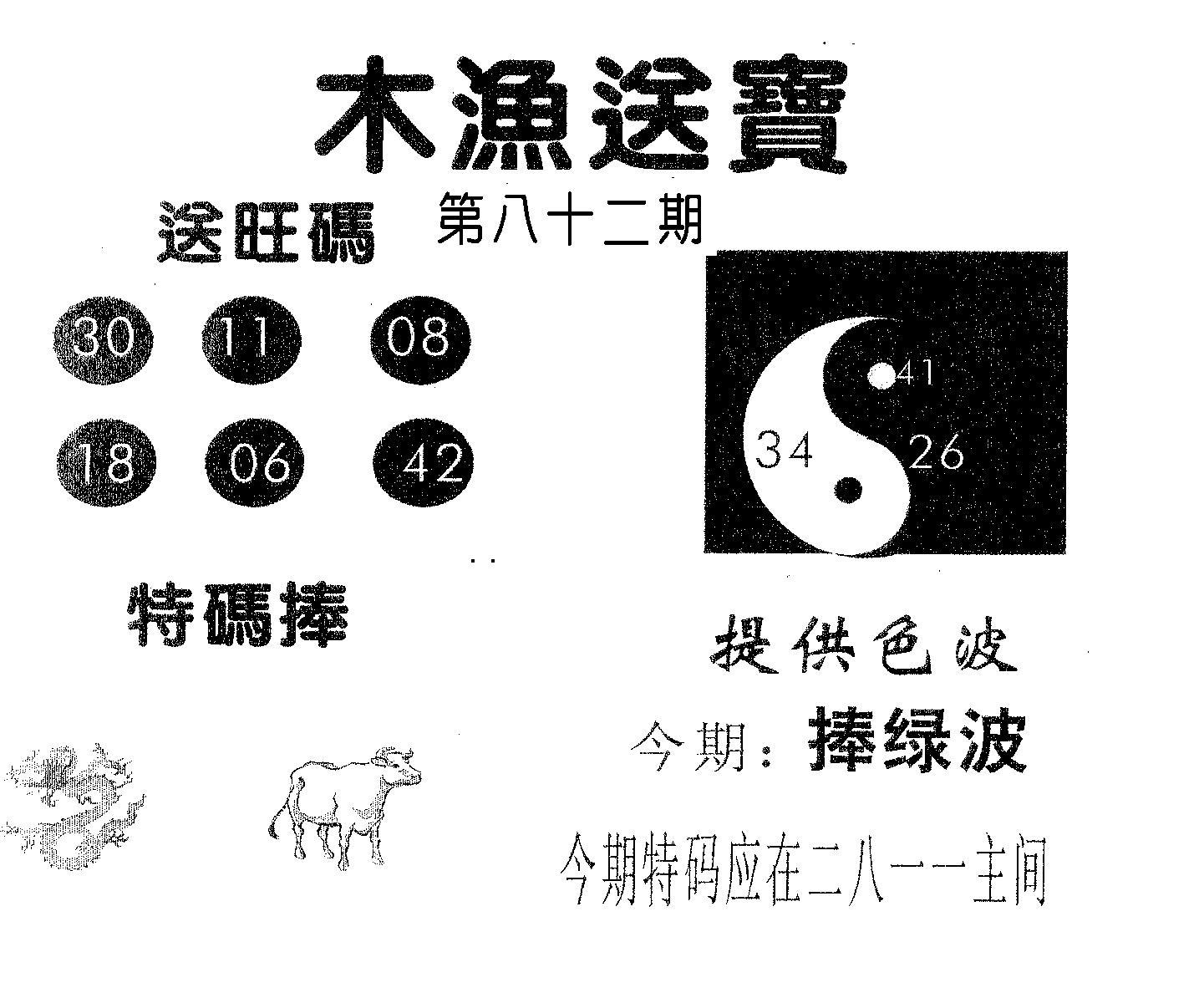 082期木渔送宝(黑白)