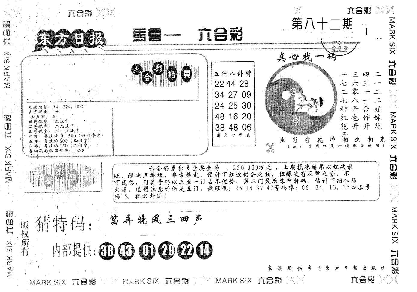 082期东方日报B(黑白)