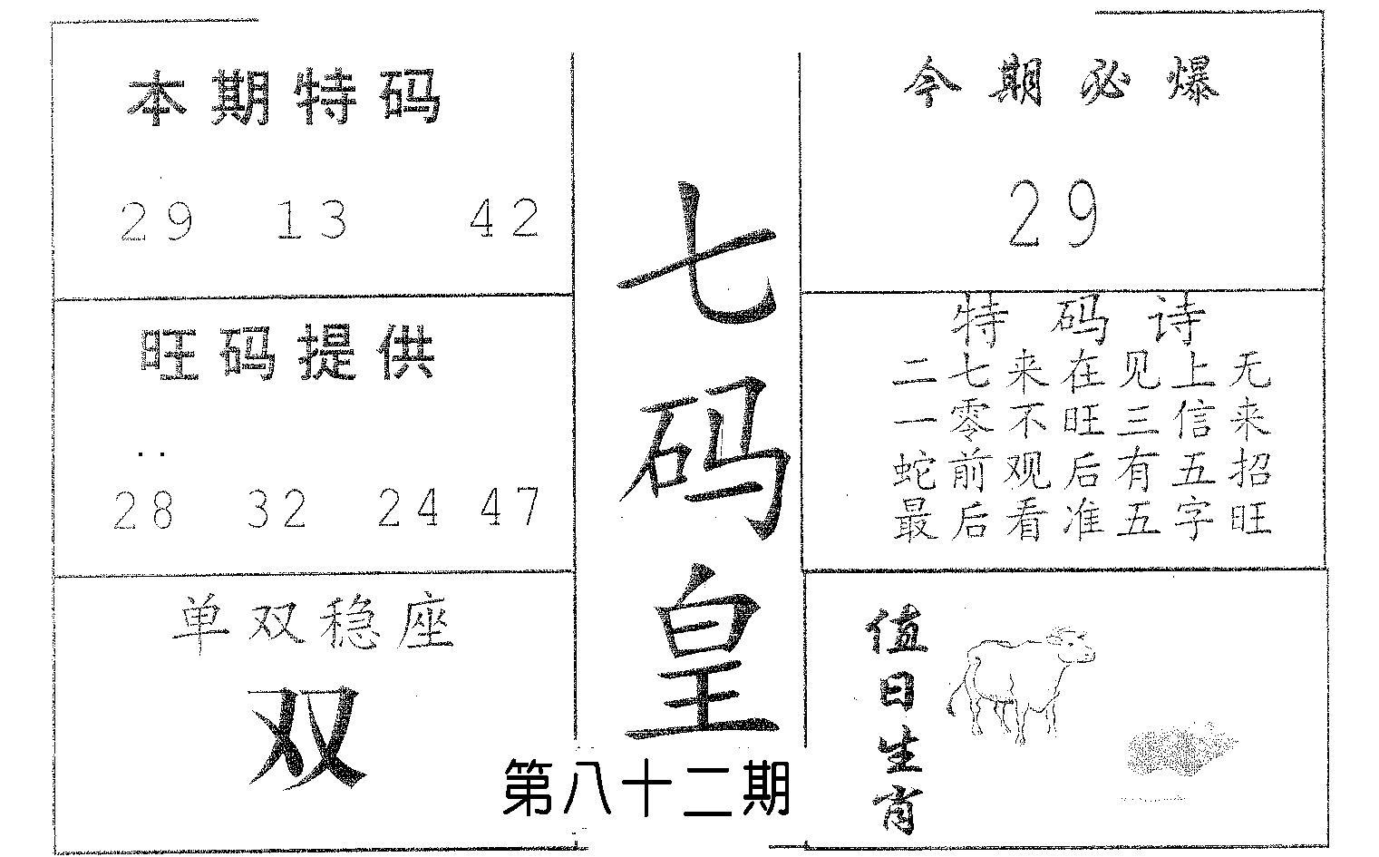 082期七码皇(黑白)