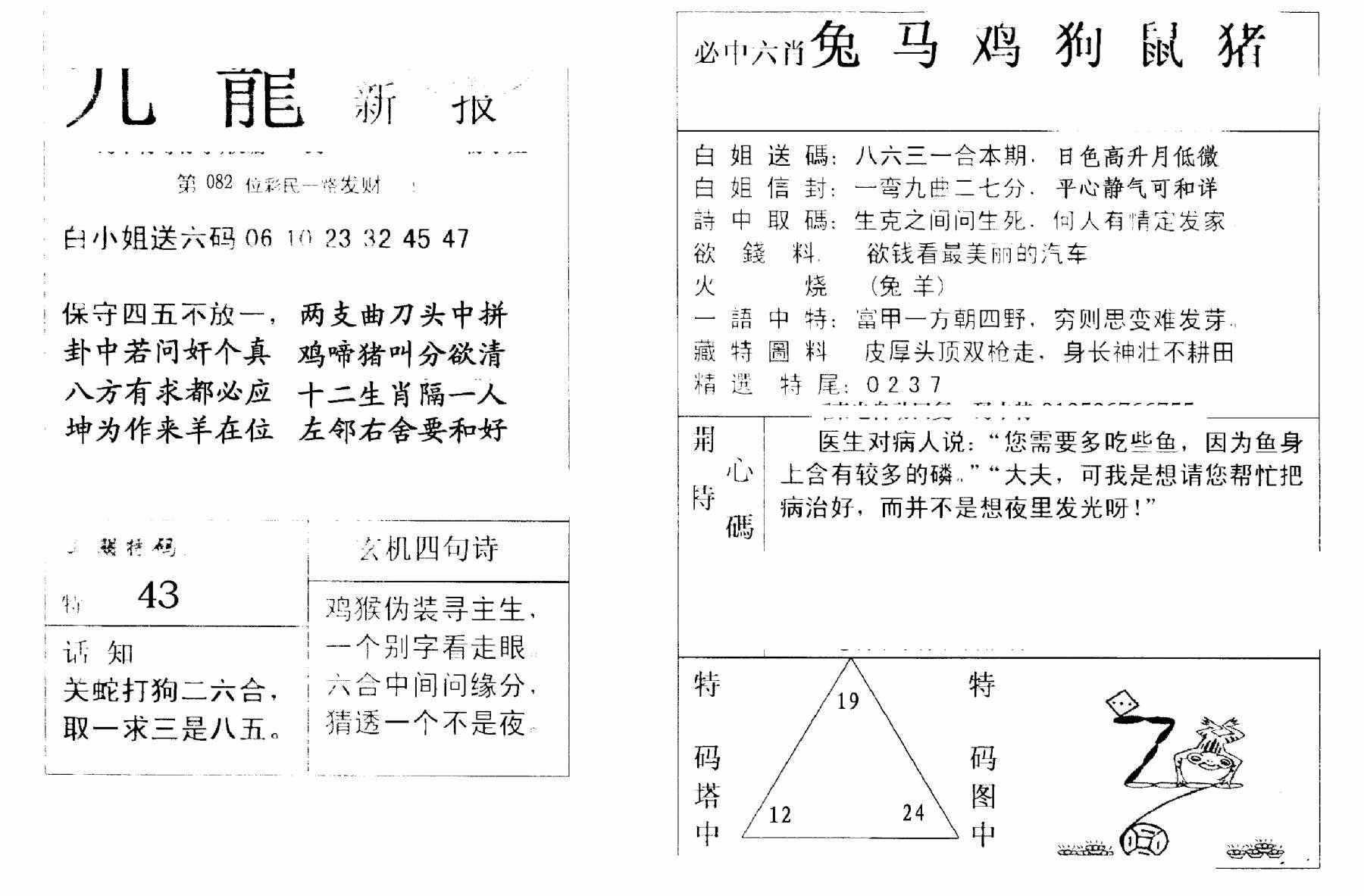 082期九龙新报(新)(黑白)