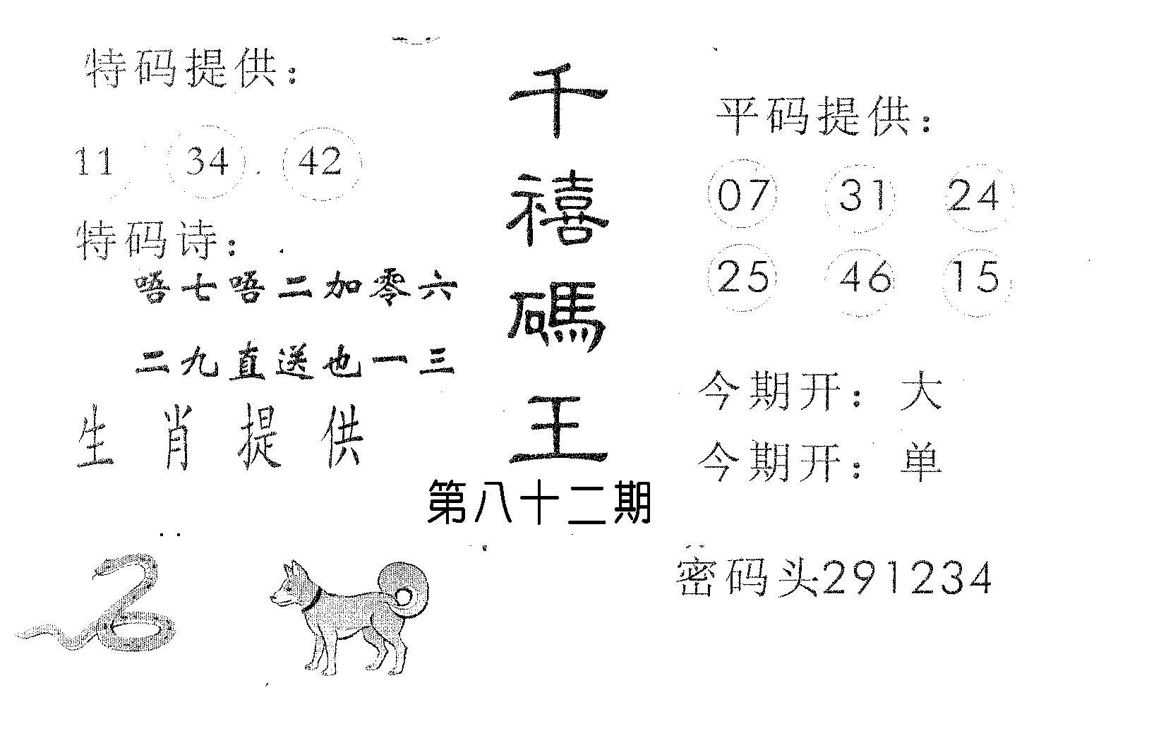 082期千禧码王(黑白)