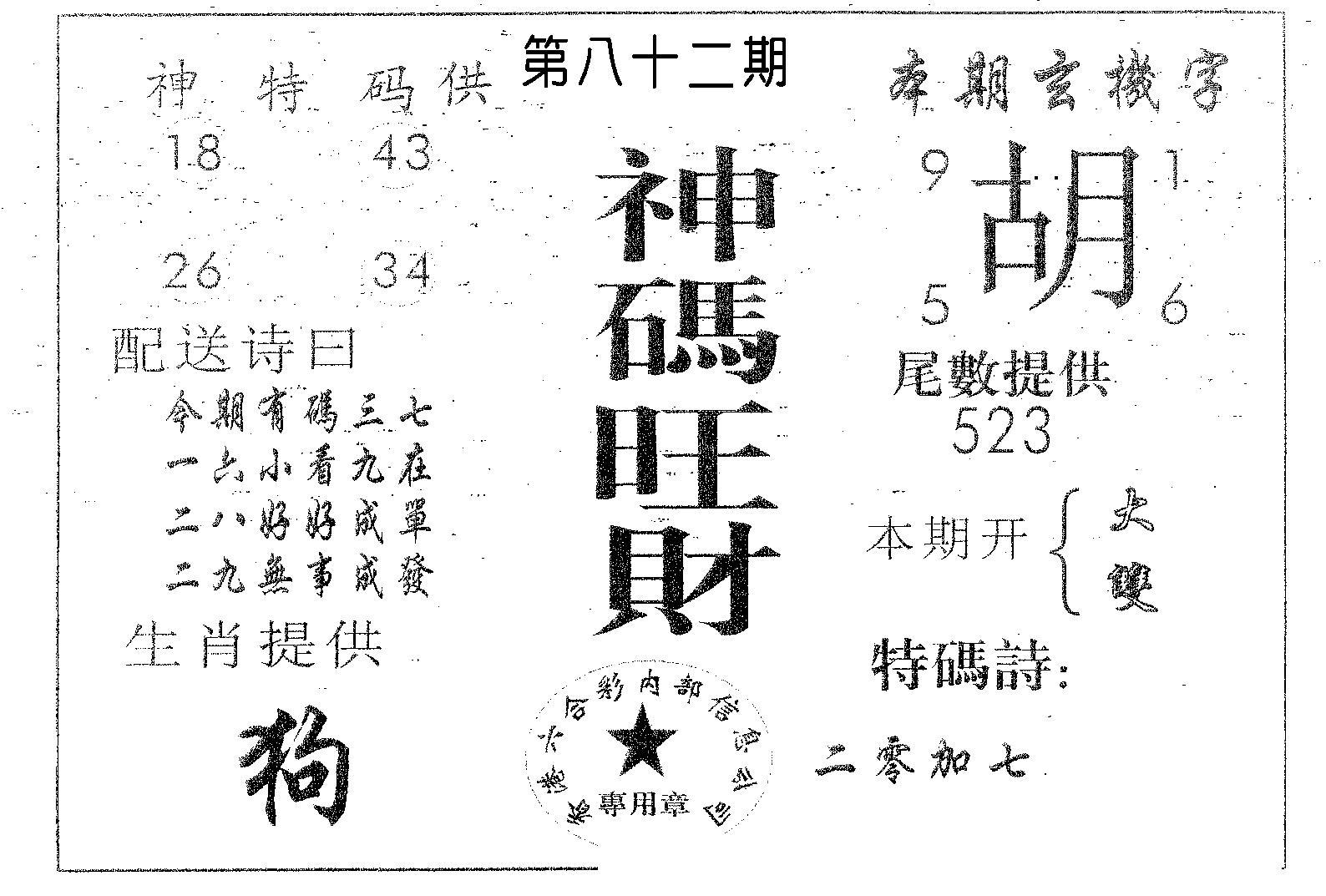 082期神码旺财(黑白)