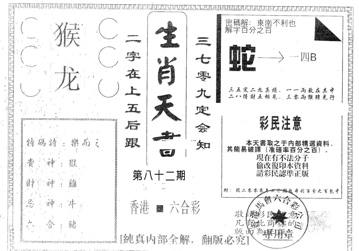 082期生肖天书(黑白)