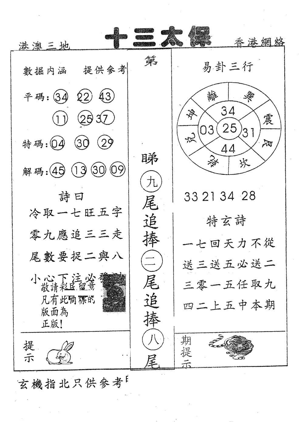082期十三太保(黑白)