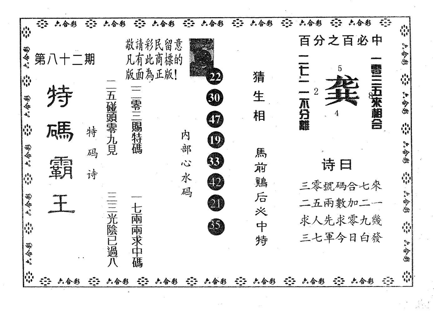 082期特码霸王A(黑白)