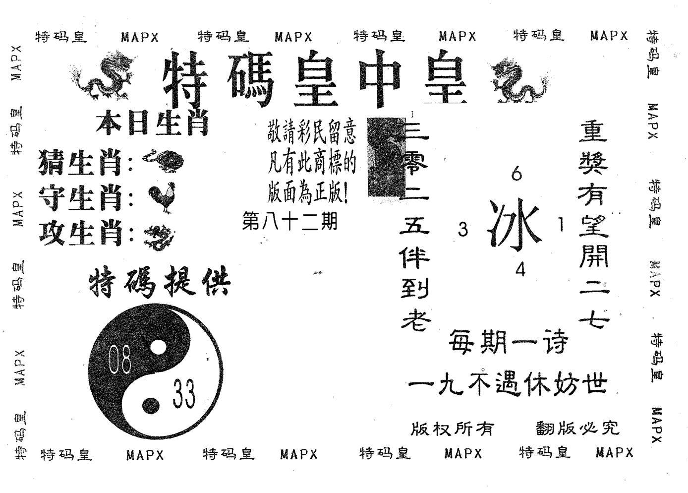 082期皇中皇B(黑白)
