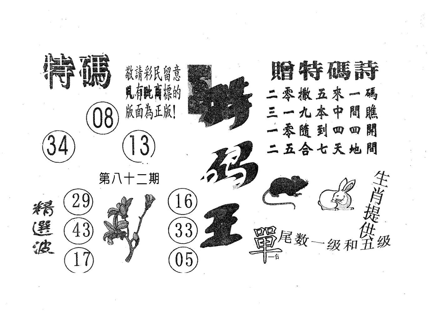 082期特码王A(黑白)