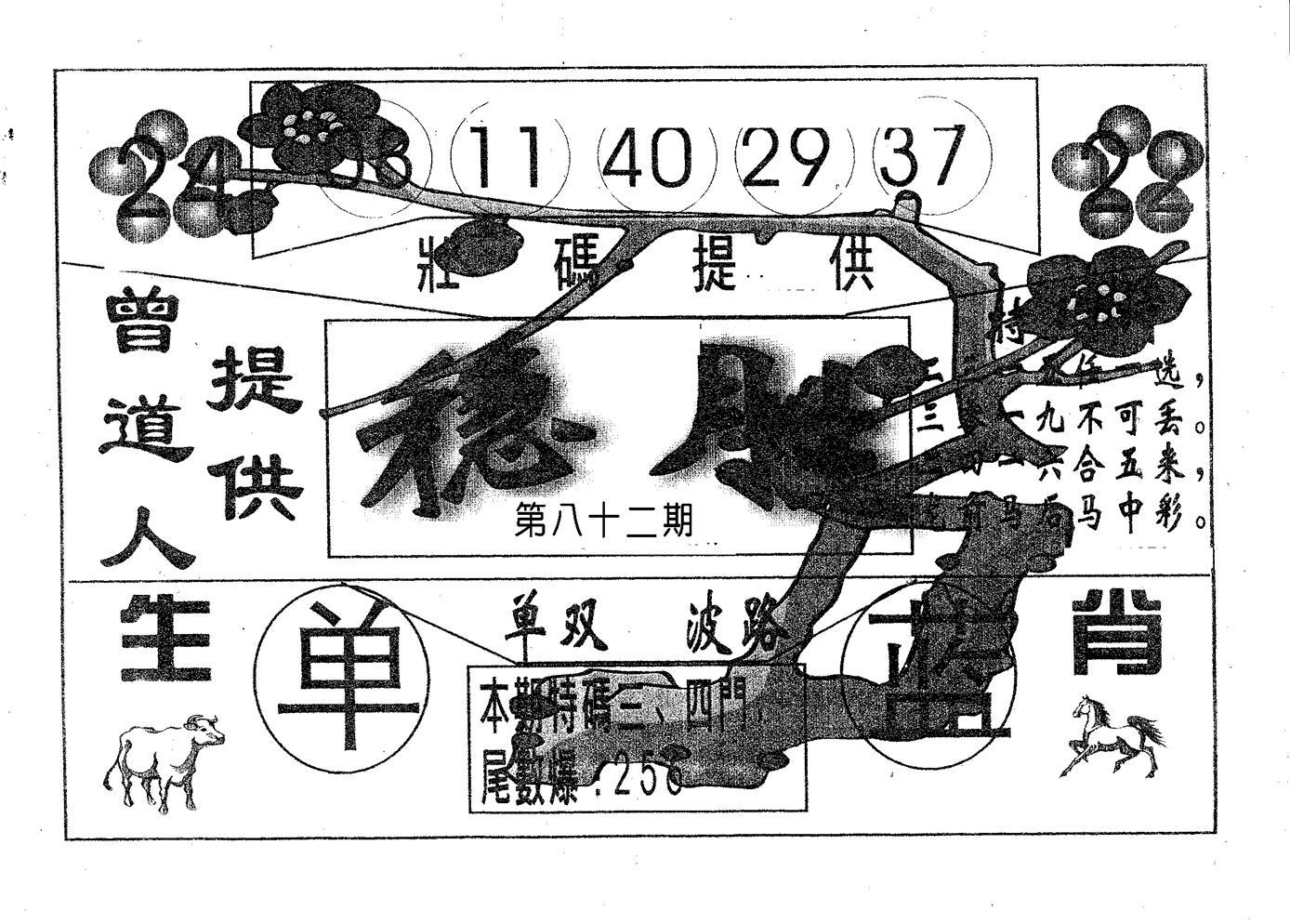 082期稳胜(黑白)