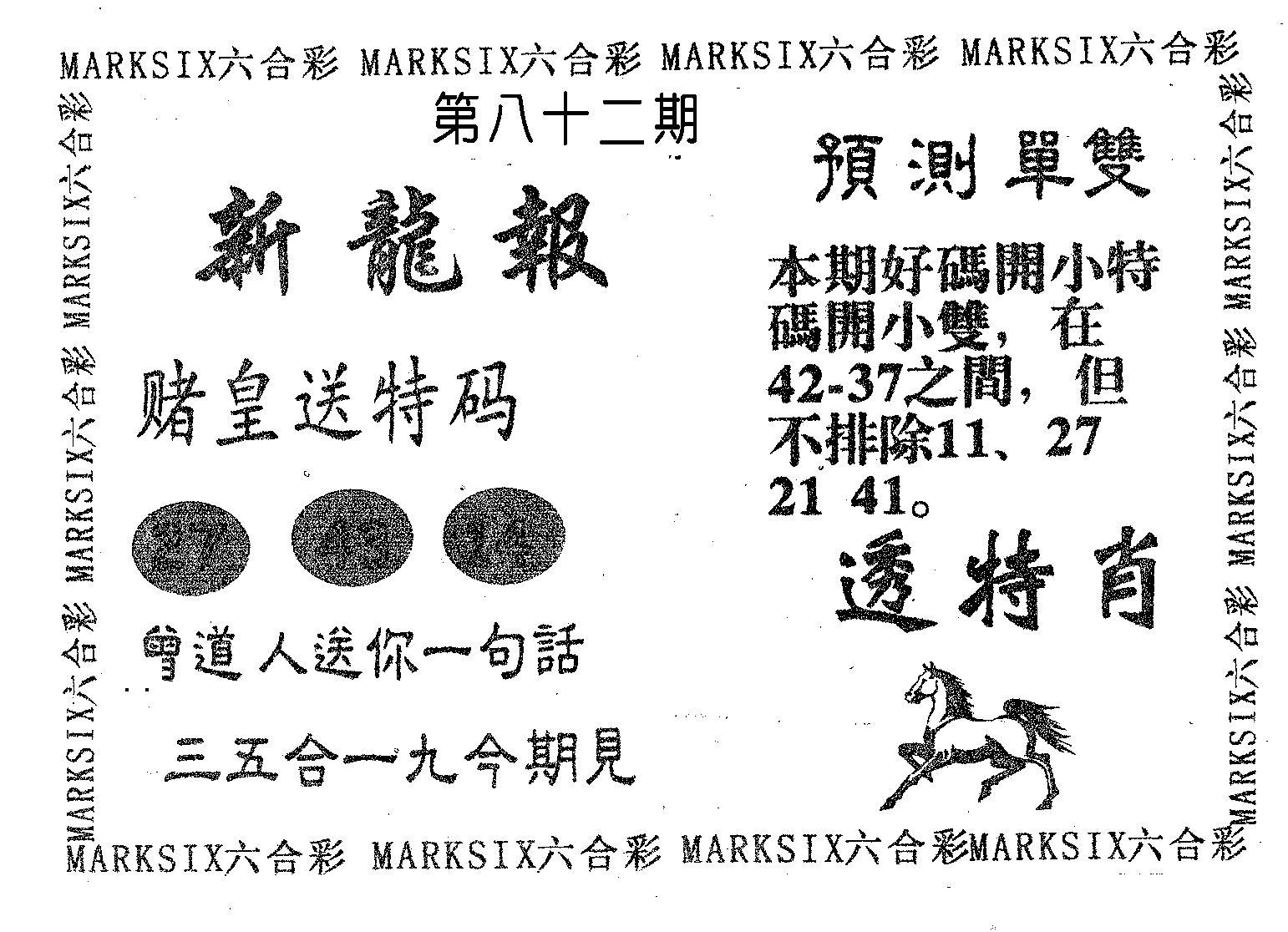 082期新龙报(黑白)