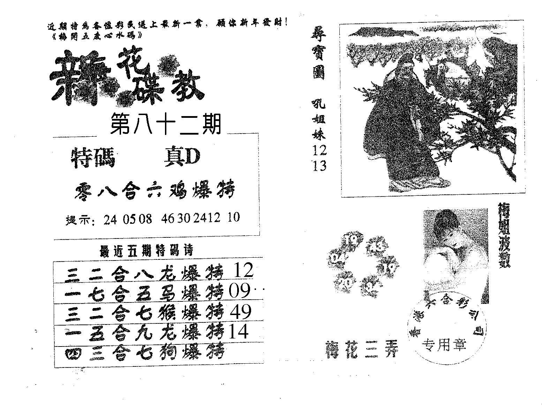 082期新花碟教(黑白)