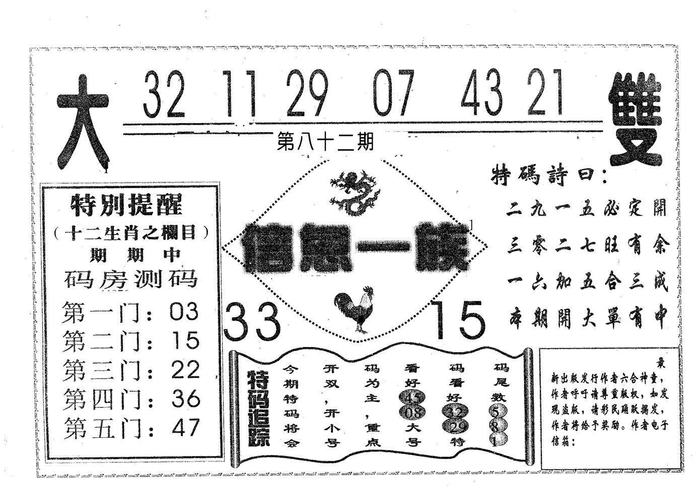 082期信息一族(黑白)